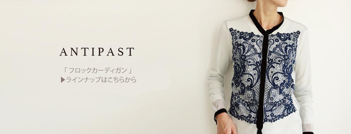 ANTIPAST mesh cardigan